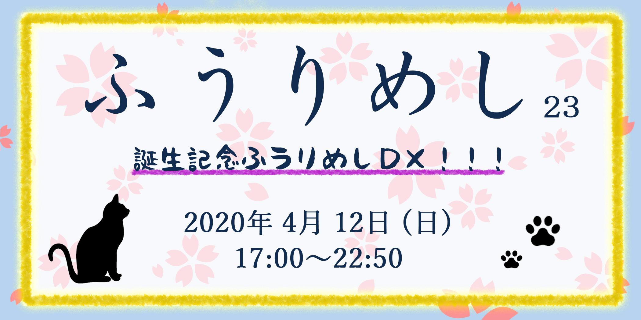 ふうりめしvol.23~上花楓裏誕生記念DX~