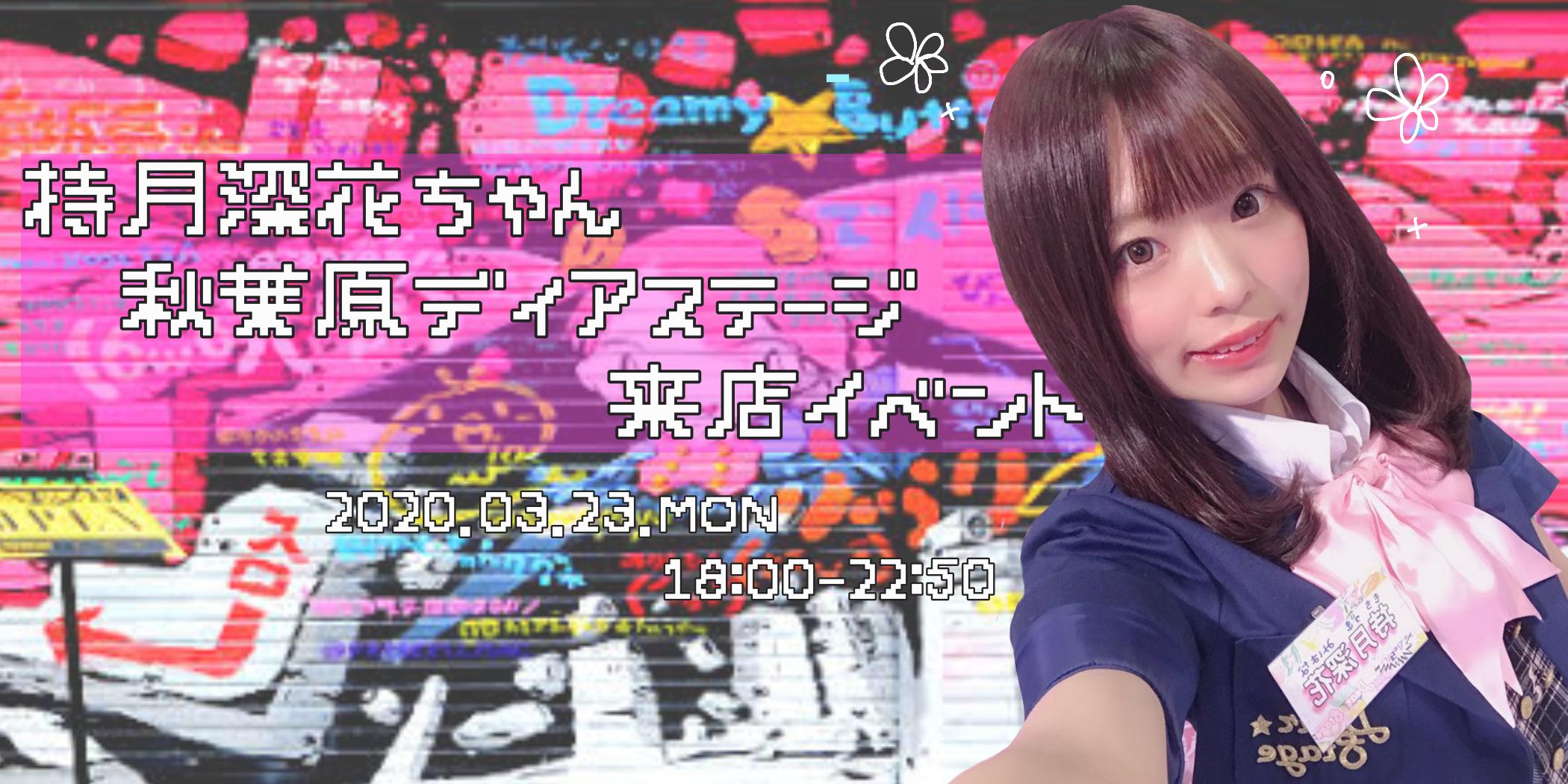名古屋ディアステージキャスト 持月深花ちゃん緊急来店イベント!