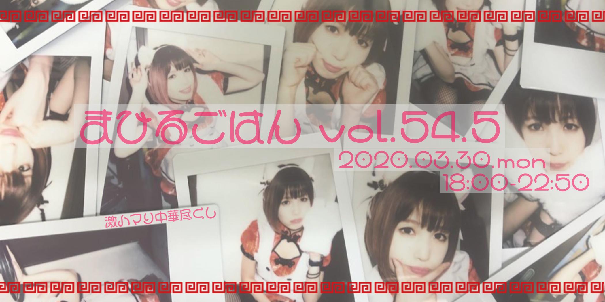 まひるごはん vol.54.5