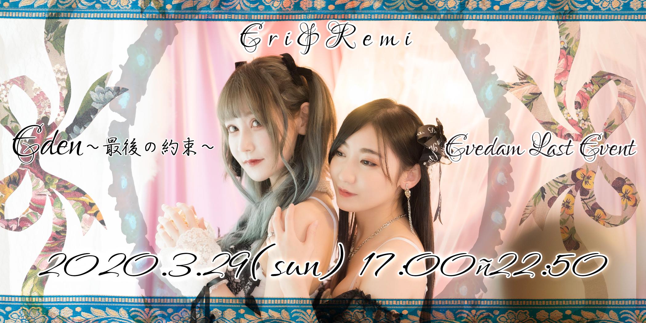 EVEDAM Last Event 『Eden 〜最後の約束〜』