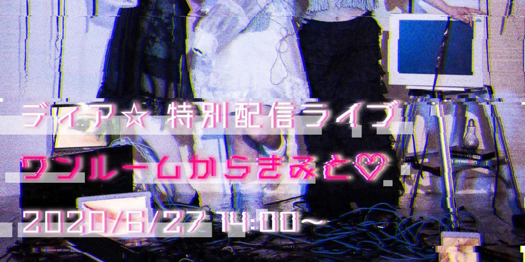 ディア☆特別配信ライブ『ワンルームからきみと♡』