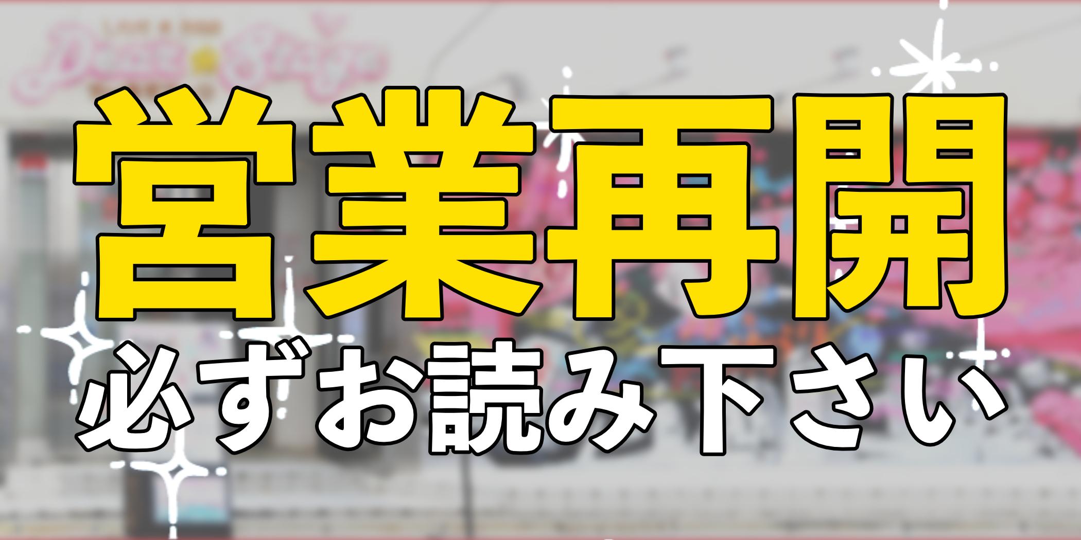 【8/1~】営業再開につきまして
