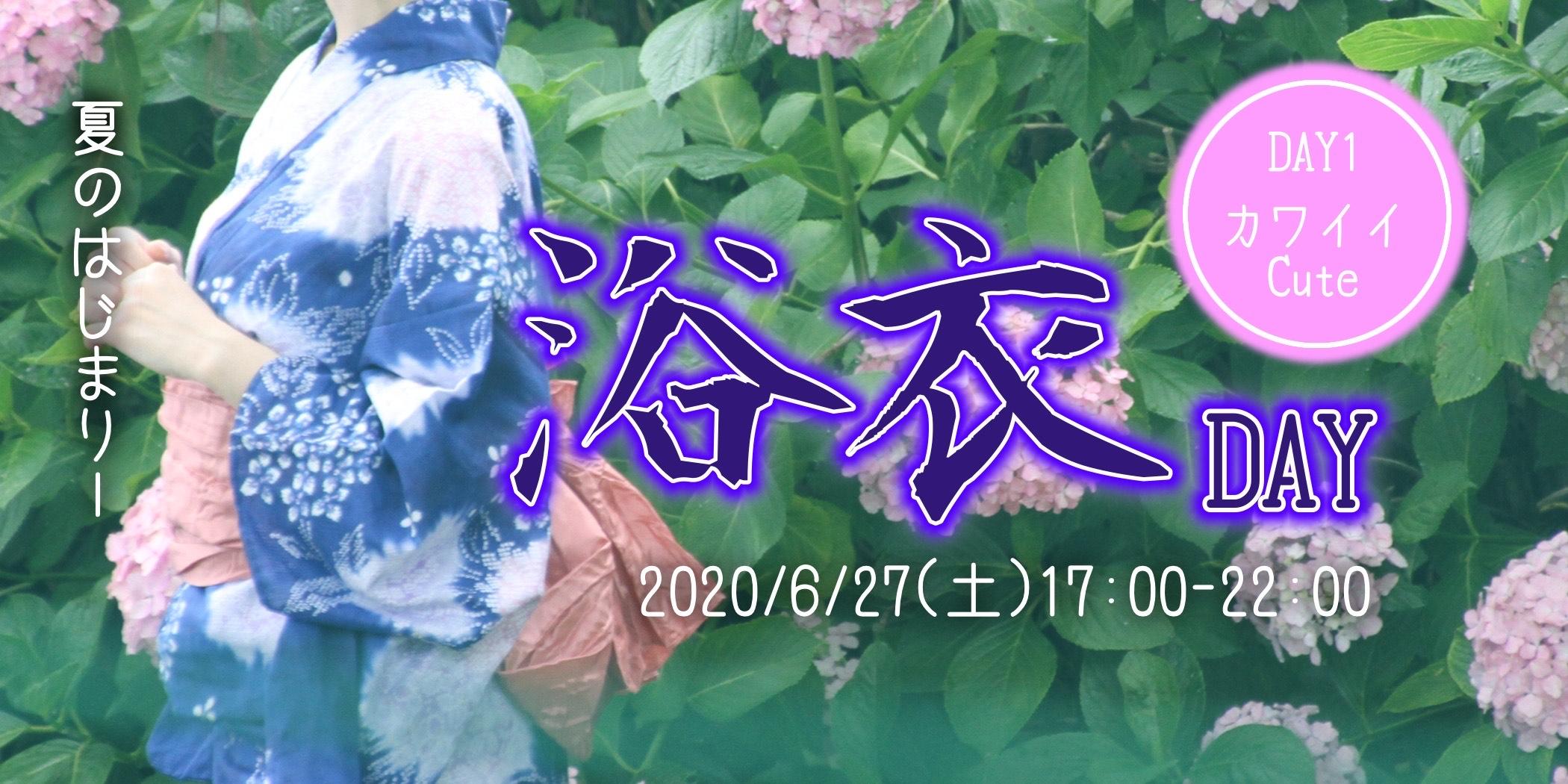 夏のはじまり 浴衣DAY-day1 カワイイcute-