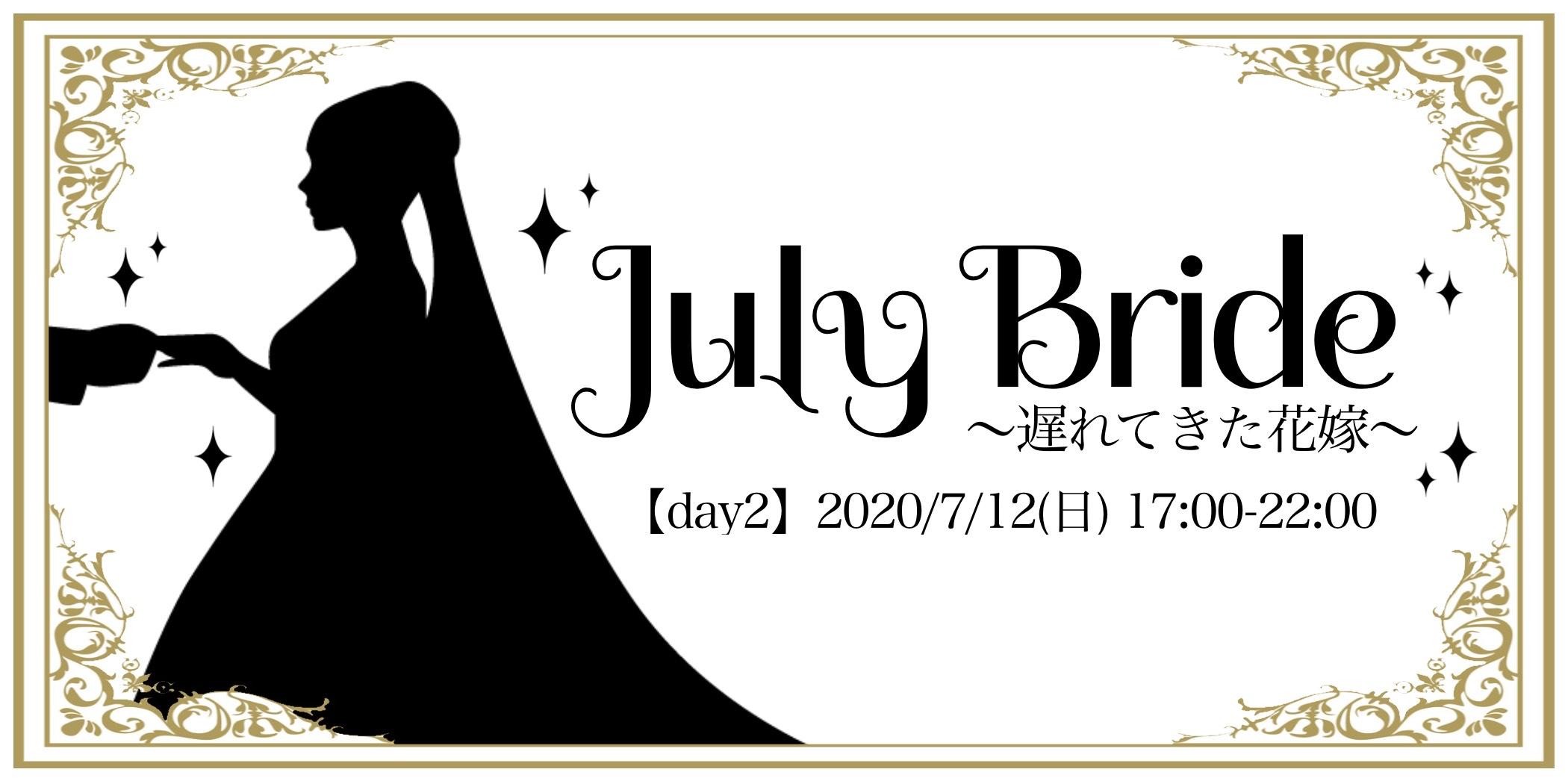 July Bride~遅れてきた花嫁~ day2