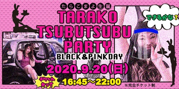 たらこまよ生誕 TARAKO TSUBU TSUBU PARTY BLACK&PINKDAY