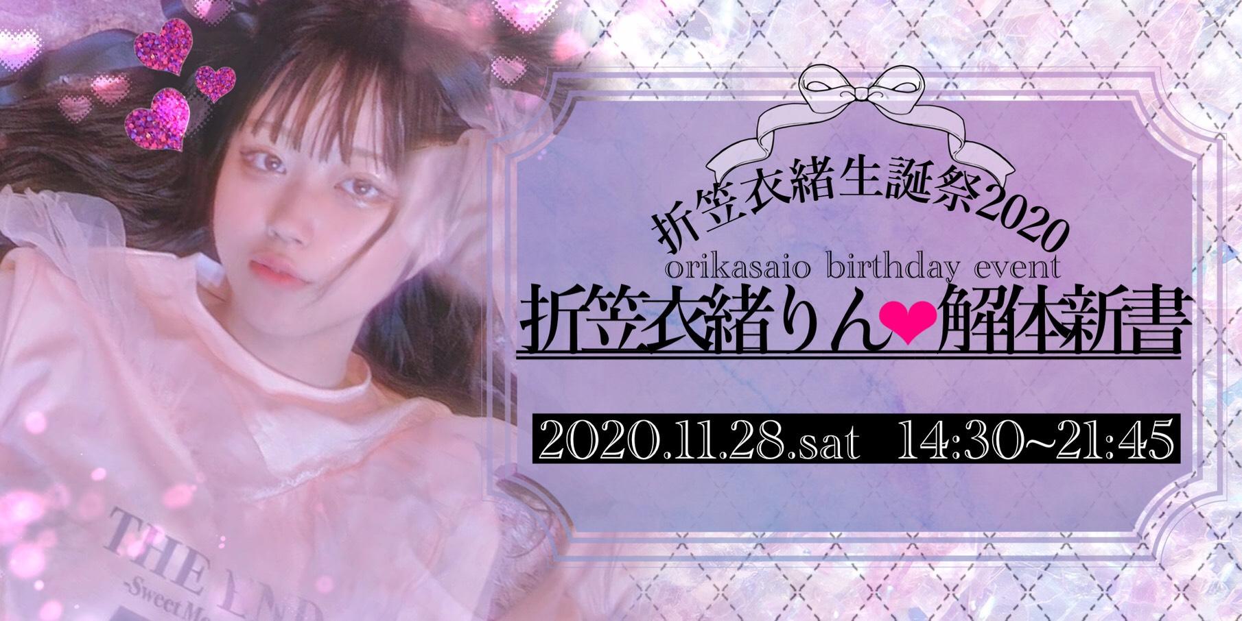 折笠衣緒生誕祭2020~折笠衣緒りん♥️解体新書~