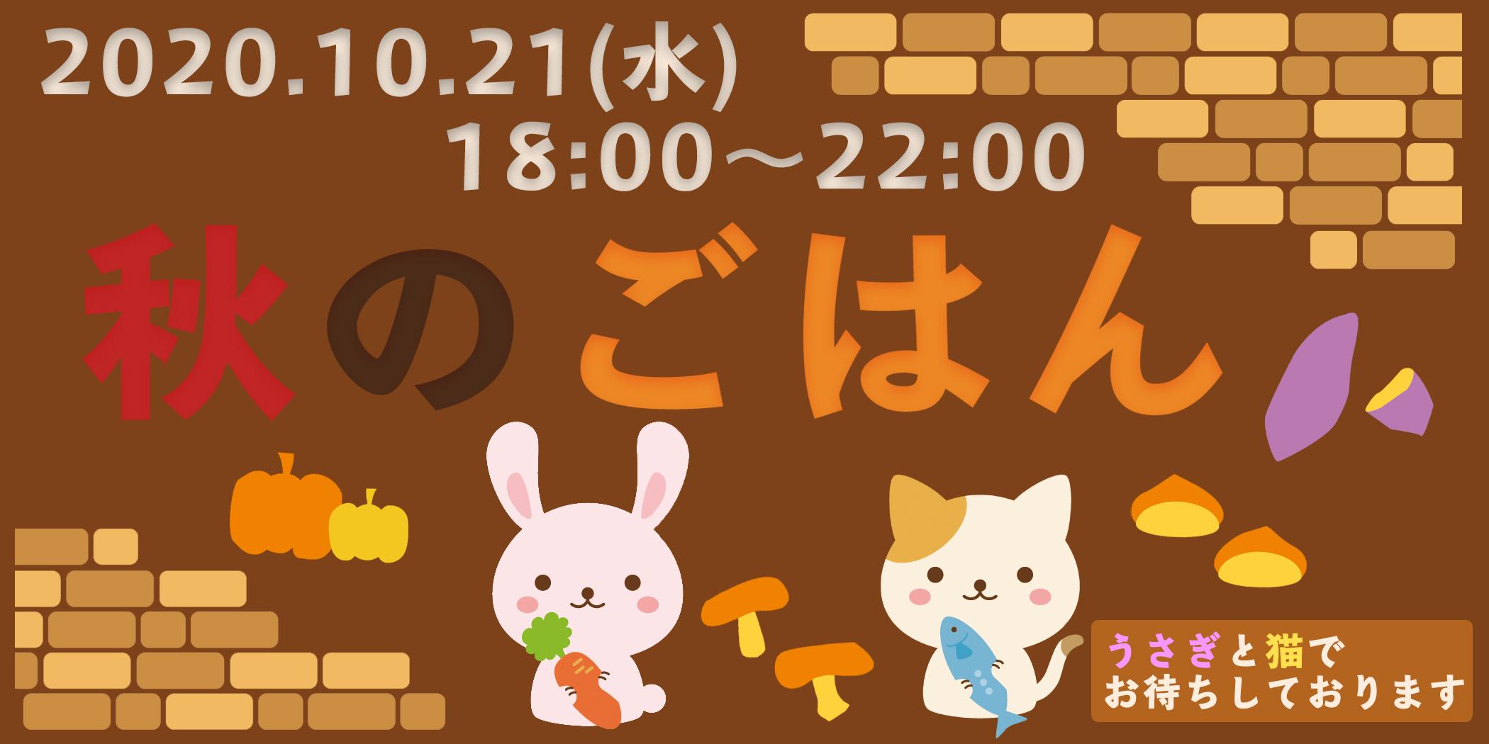 猫さんとうさぎさんの秋の味覚イベント