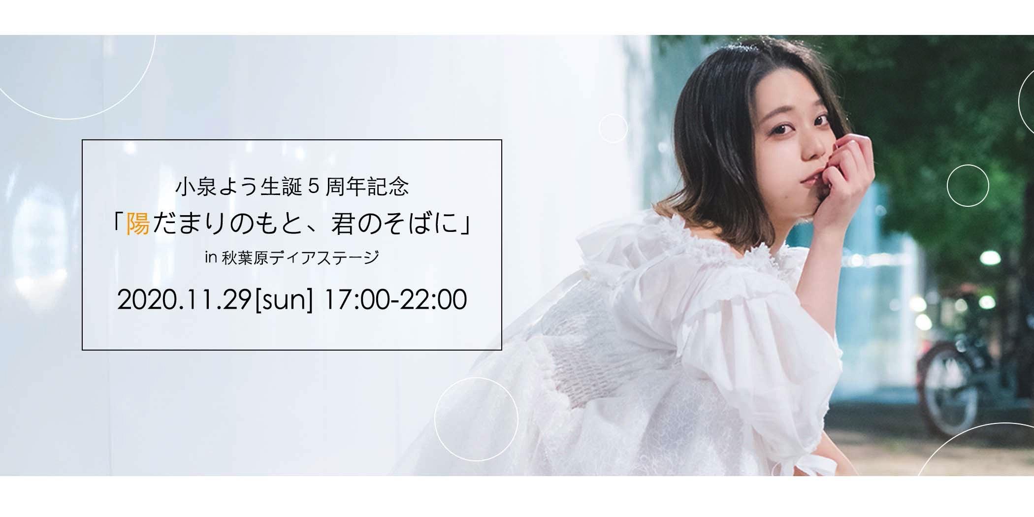小泉よう生誕5周年記念 「陽だまりのもと、君のそばに」 in 秋葉原ディアステージ