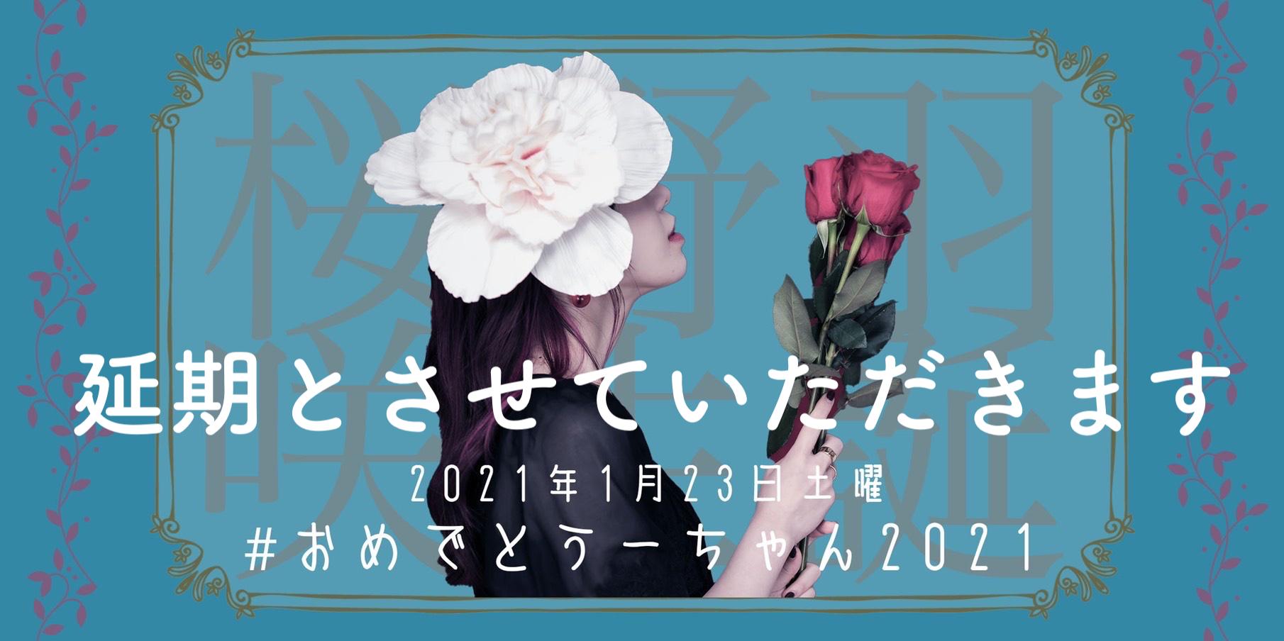 桜野羽咲生誕イベント 「#おめでとうーちゃん2021」