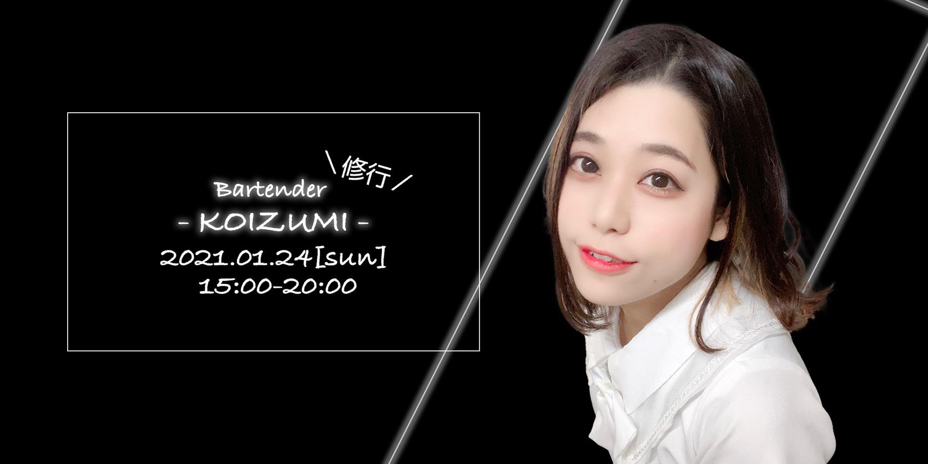 Bartender 修行 - KOIZUMI -