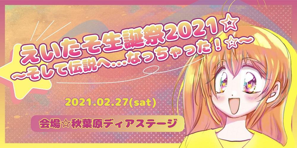 えいたそ生誕祭2021☆〜そして伝説へ…なっちゃった!☆〜 1日目
