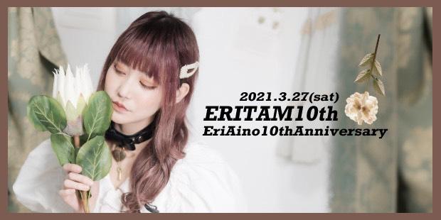 愛野えり10周年記念イベント『ERITAM10th』