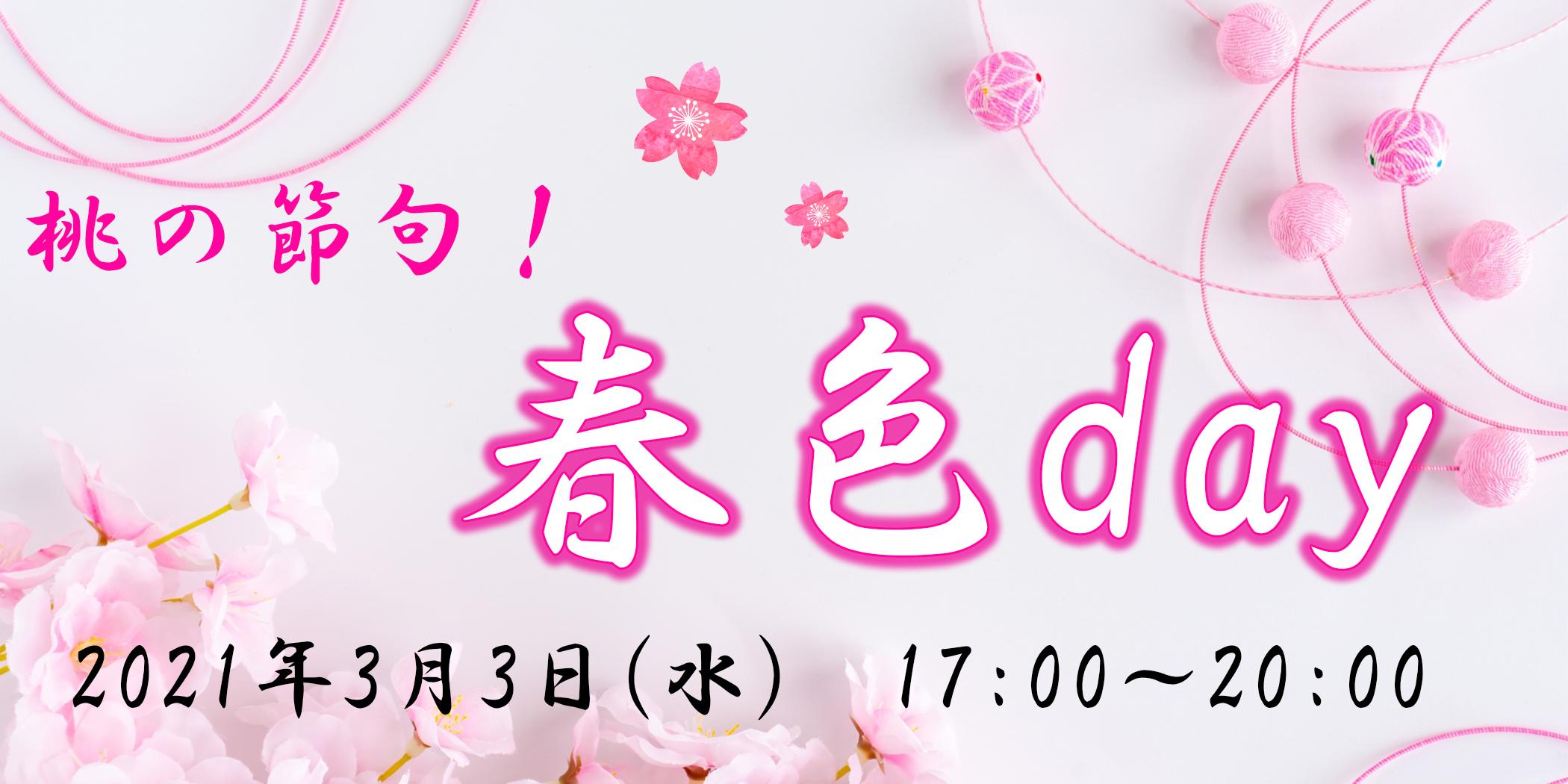桃の節句!春色day