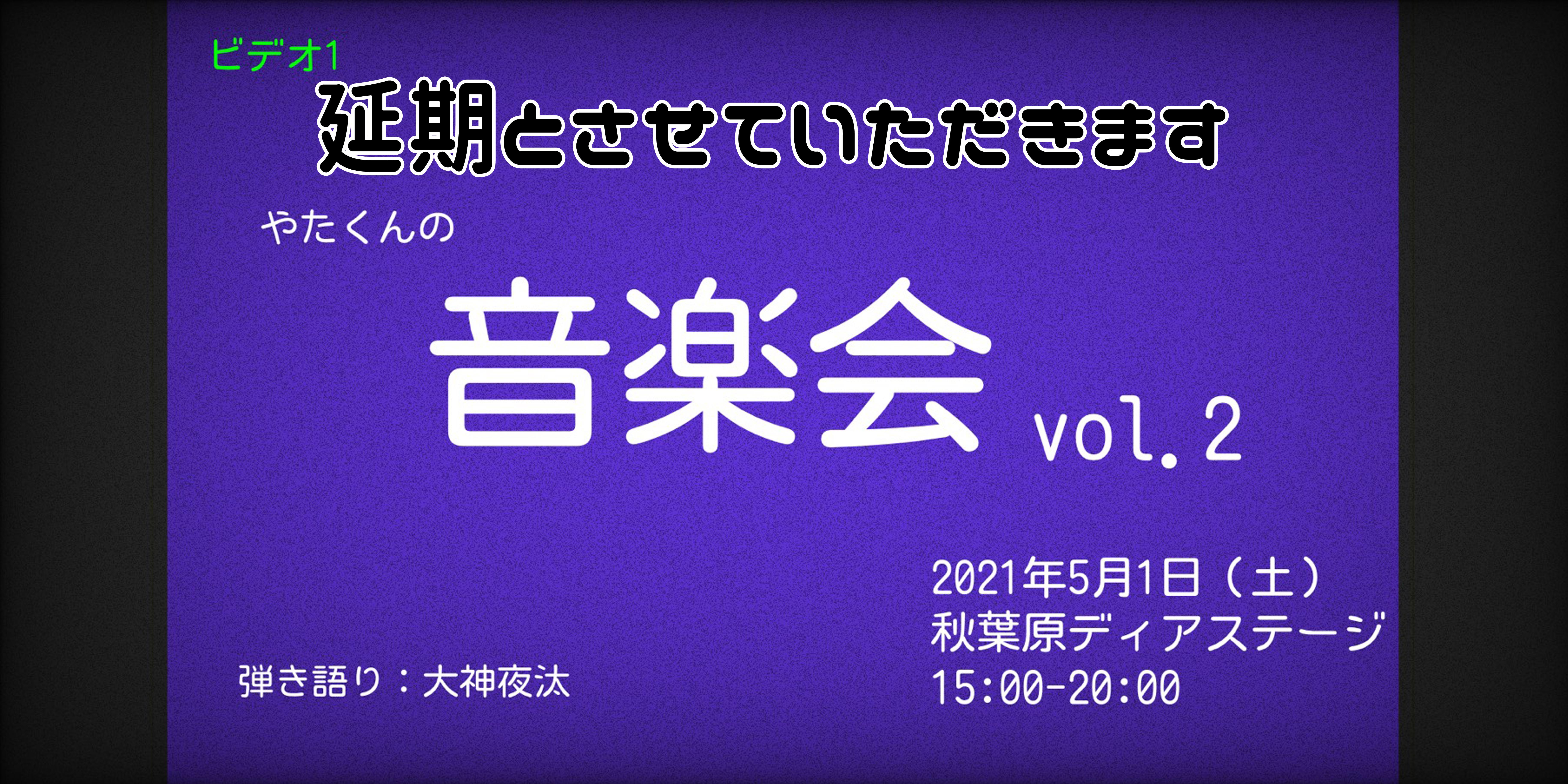 やたくん音楽会Vol.2