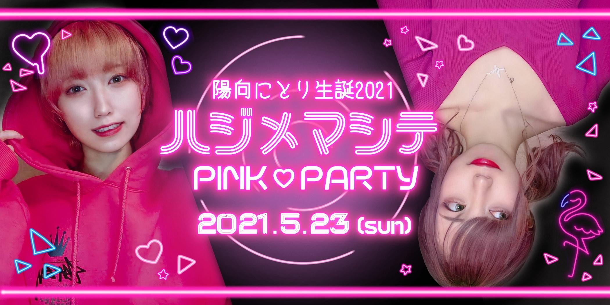 陽向にとり生誕2021~ハジメマシテ PINK♡PARTY~
