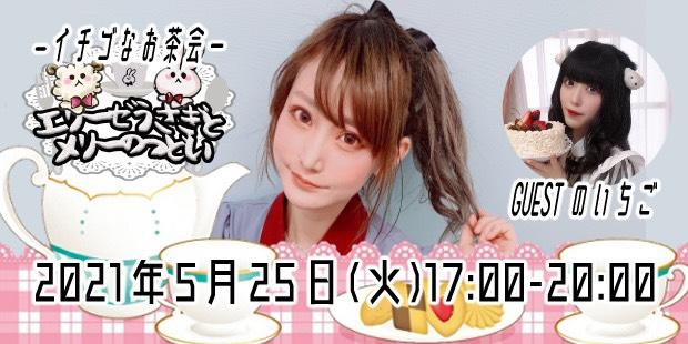 エリーゼうさぎとメリーの集い 第18次集会〜イチゴなお茶会〜