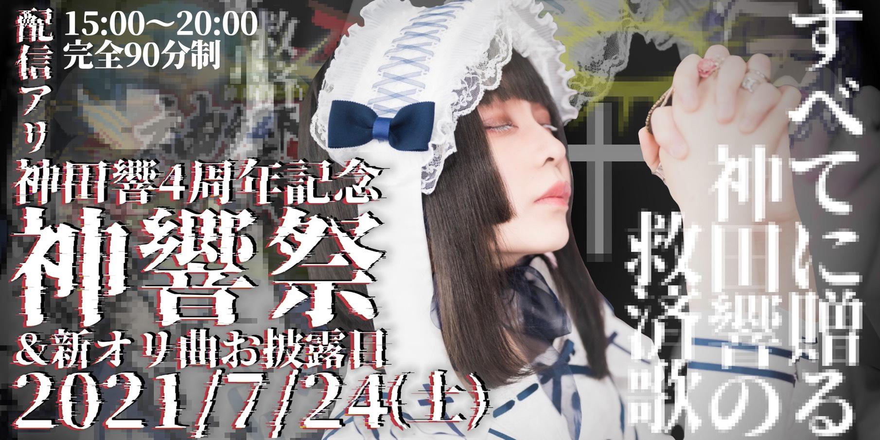 神田響4周年記念 神響祭 &新オリ曲お披露目
