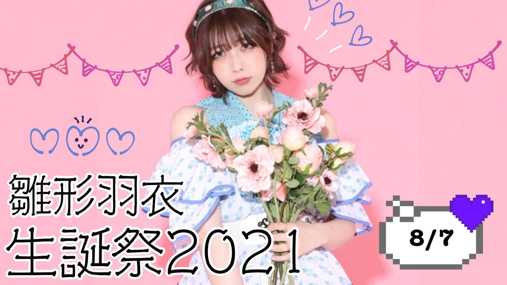 雛形羽衣 生誕祭2021