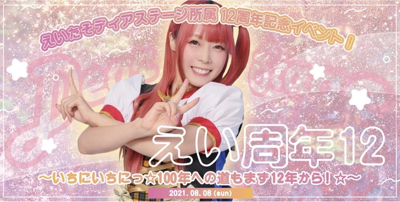 えいたそディアステージ所属12周年記念イベント!