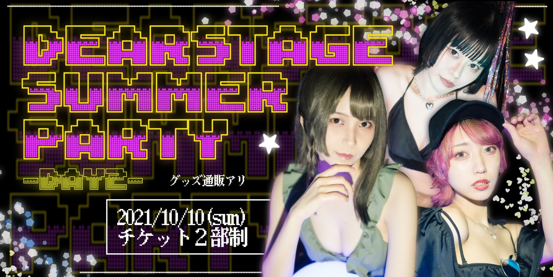 DEARSTAGE SUMMER PARTY -DAY2-