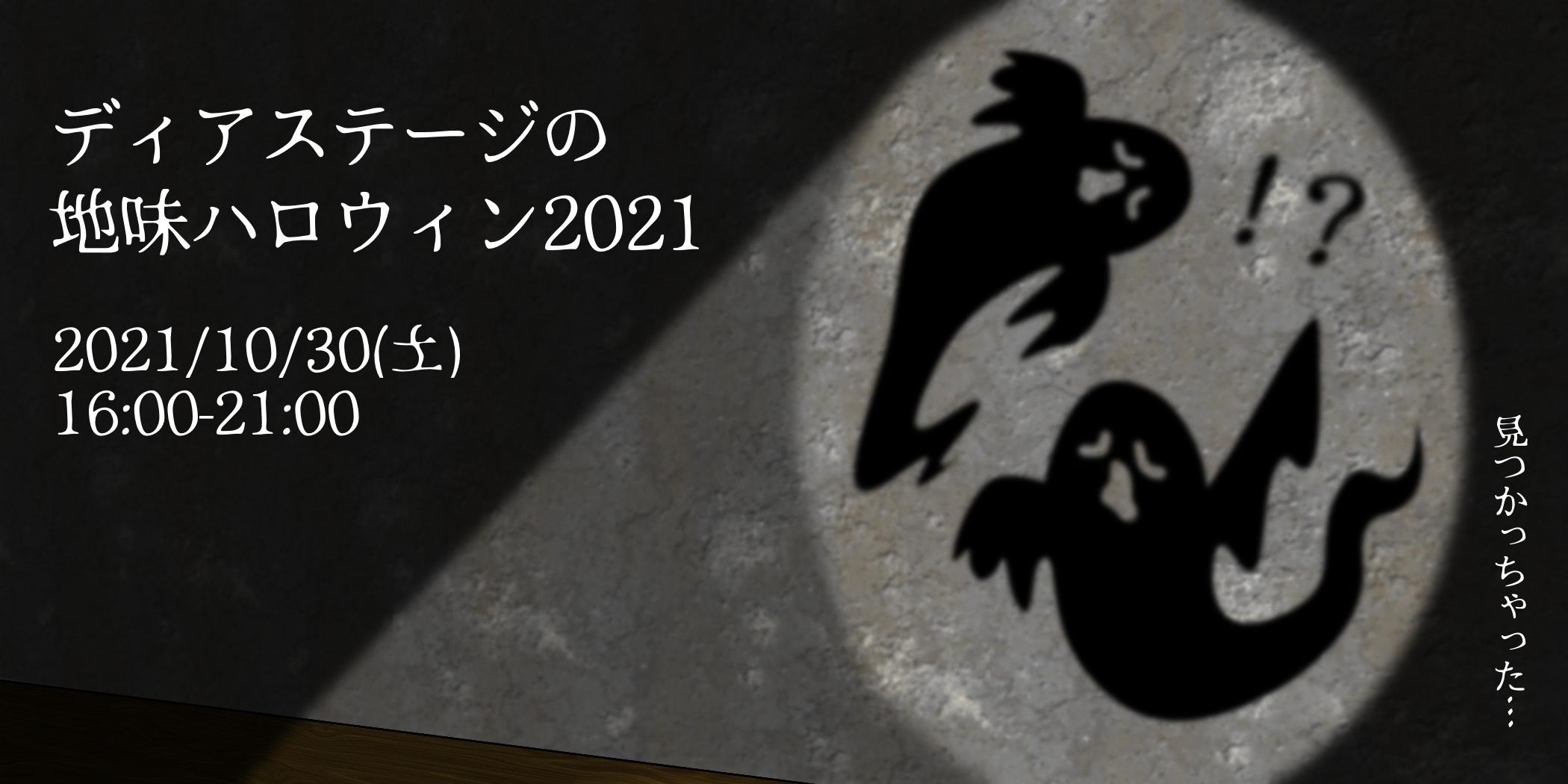 ディアステージの地味ハロウィン2021