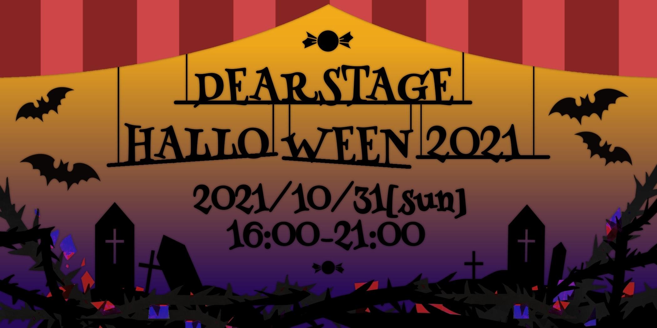DEARSTAGE HALLOWEEN 2021
