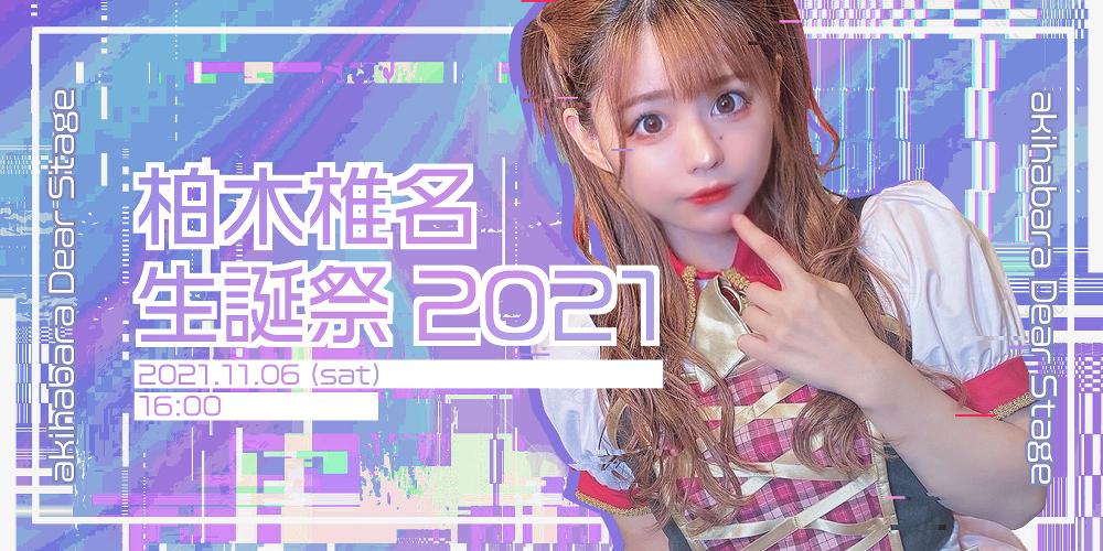 柏木椎名生誕祭2021