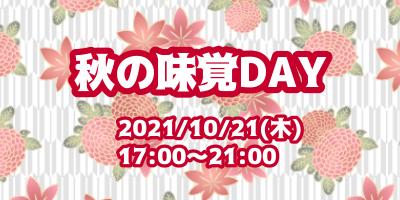 秋の味覚DAY
