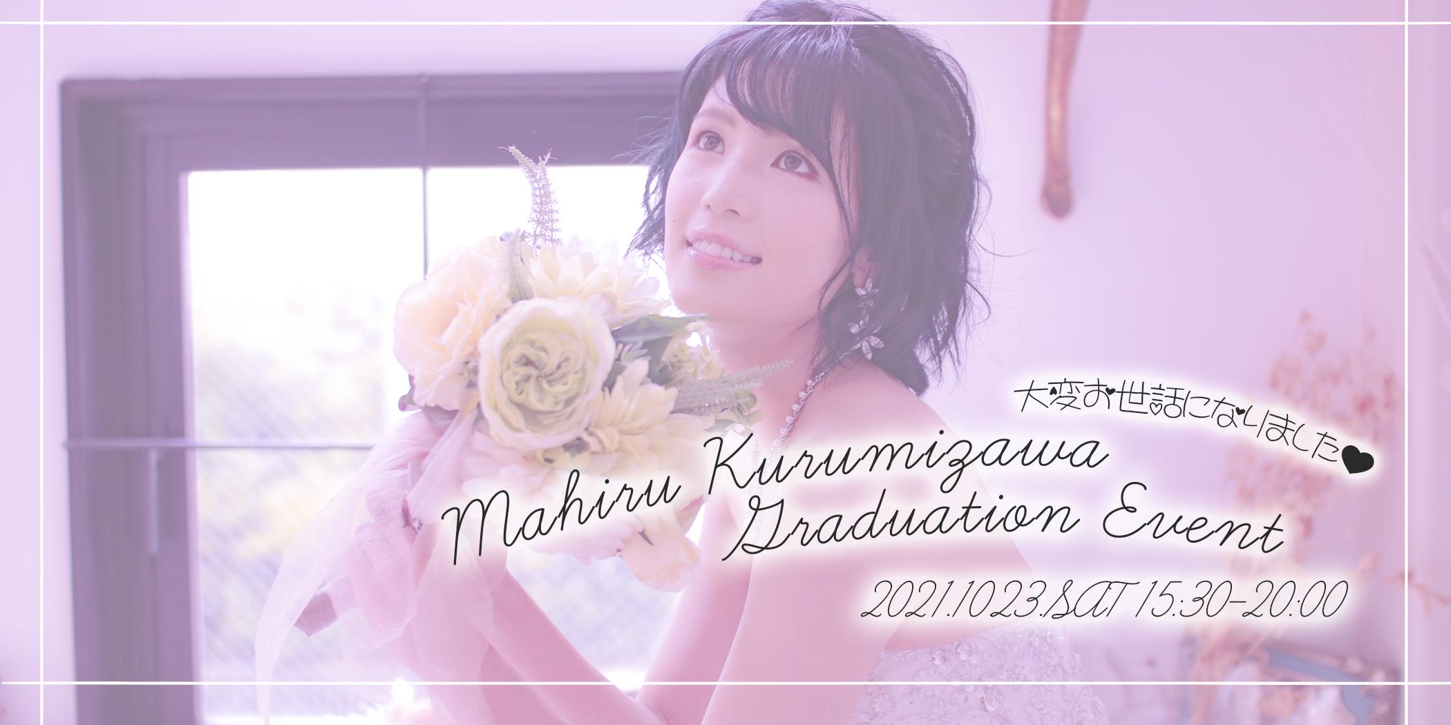 Mahiru Kurumizawa Graduation Event DAY1