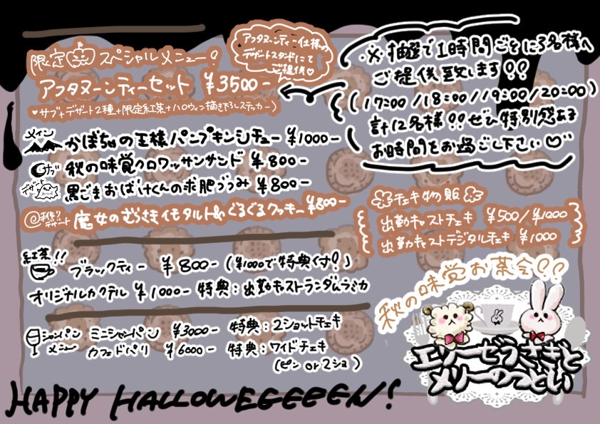 エリーゼうさぎとメリーの集い第22次集会〜秋の味覚お茶会〜