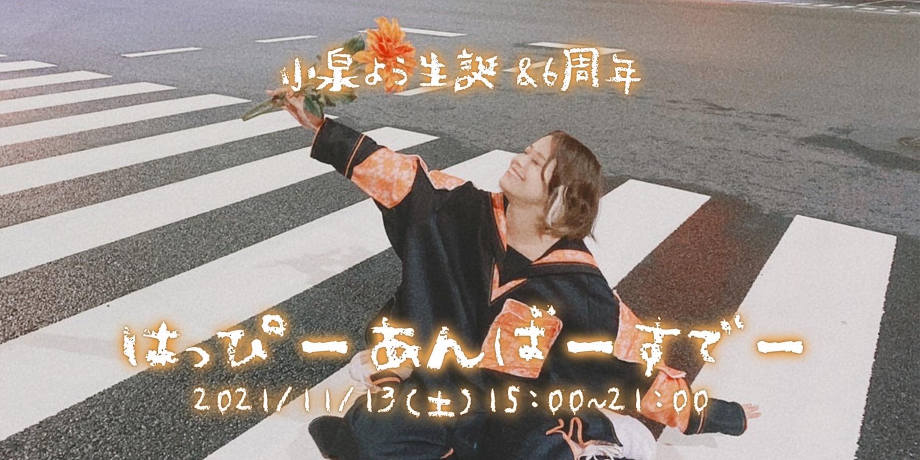 小泉よう生誕&6周年  「はっぴーあんばーすでー」